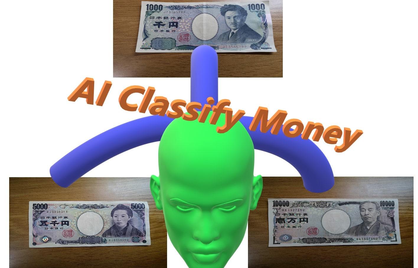 M5stickVで紙幣の分類