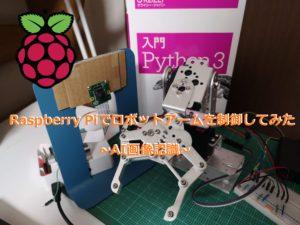【Python】ラズパイでロボットアーム