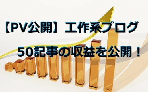 【PV公開】工作系ブログ50記事の収益