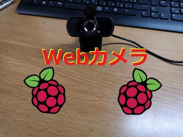 Raspberrypiをwebカメラに接続する方法