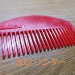 3Dprinting_comb