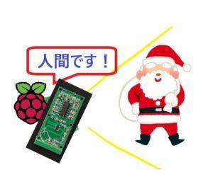 ラズパイでマイクロ波レーダーセンサーを使う