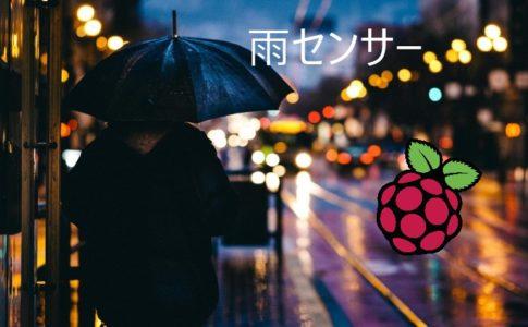【ラズパイ】雨センサーの使い方