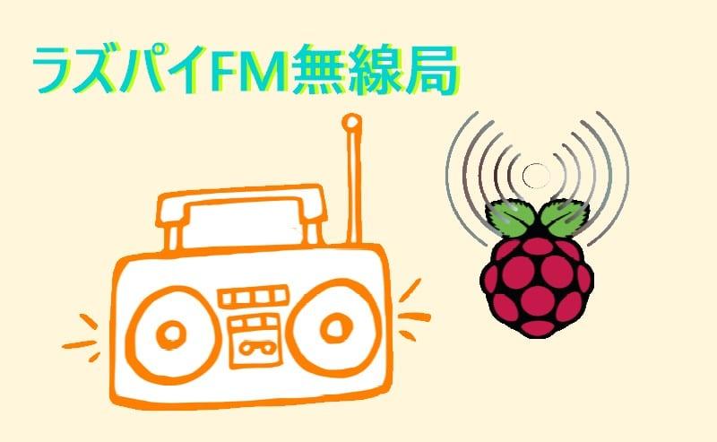 【ラズパイ】FMラジオ送信機を作る
