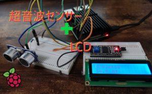 【ラズパイ】超音波センサーの結果をLCDで表示