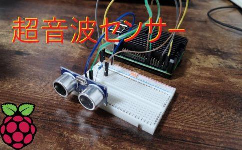 【ラズパイ】超音波センサーの使い方