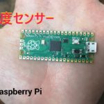 【Raspberry Pi Pico】温度センサーをMicroPythonで取得する方法