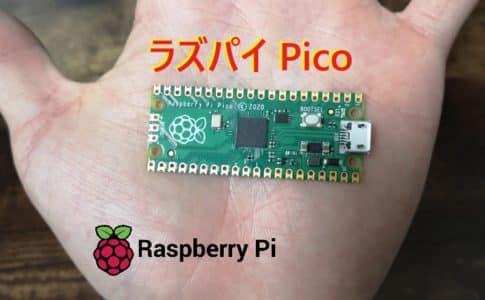 【ラズパイPico】MicroPythonの書き込み/Lチカ