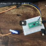 【Raspberry Pi Pico】pwmでサーボモーターを動かす