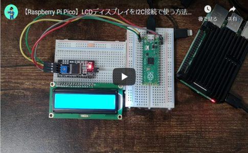 【Raspberry Pi Pico】I2C接続でLCDディスプレイを使う方法【MicroPython】