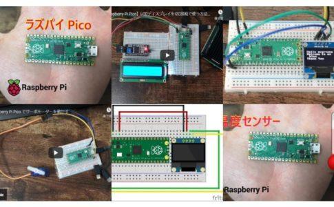 【Raspberry Pi Pico】買ってすぐにできるプロジェクト5選