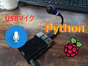 【ラズパイ】マイク音声をPythonで取得する方法