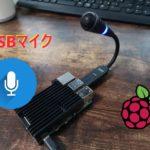 【Raspberry Pi】USBマイクを接続する方法