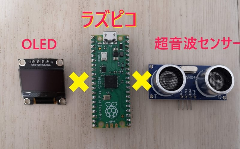 【Raspberry Pi Pico】超音波センサーで取得した距離をOLEDディスプレイで表示する