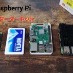 【Raspberry Pi】おすすめのスターターキット