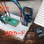 【Raspberry Pi Pico】SDカードにファイルを書き込む方法