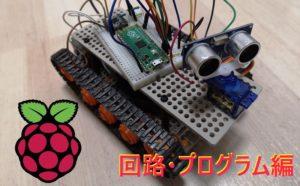 【Raspberry Pi Pico】自動運転ロボットカーの製作 ②回路・プログラム編