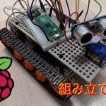 【Raspberry Pi Pico】自動運転ロボットカー