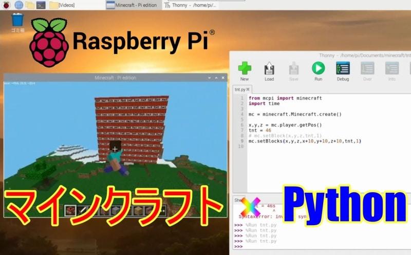 【Raspberry Pi 400】Pythonでプログラミング可能なマインクラフトを遊んでみた