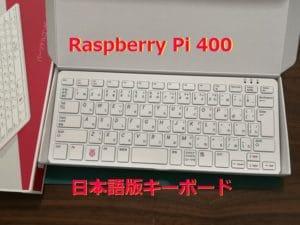 【ラズパイ400】日本語版キーボードの開封からセットアップまで