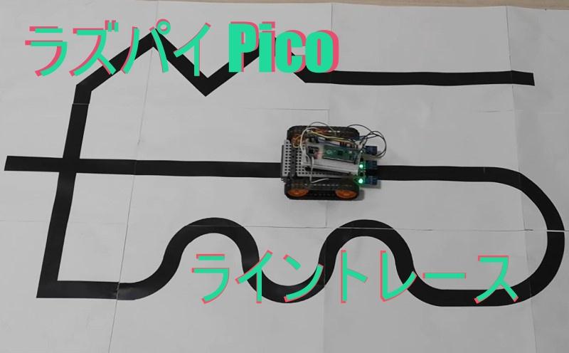 【Raspberry Pi Pico】ライントレースロボットを作ろう ②センサー3つ