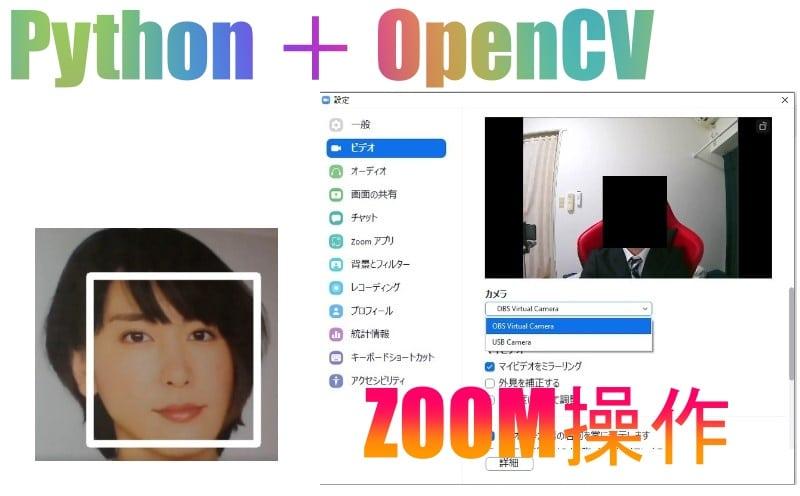 ZOOM面接を自動で終了するシステム【Python/OpenCV】